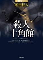 殺人十角館(全新版)