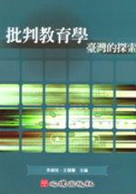 批判教育學:臺灣的探索