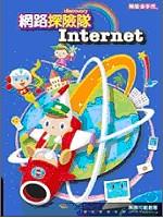 Internet網路探險隊 /