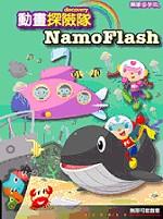 NamoFlash動畫探險隊 /