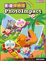 PhotoImpact影像探險隊 /