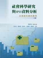 社會科學研究與SPSS資料分析 :  臺灣資料庫的應用 /