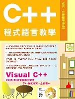 C++程式語言教學