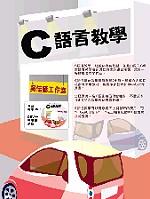 C語言教學