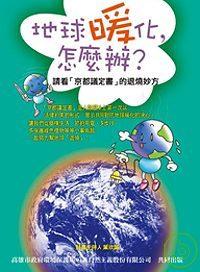 地球暖化,怎麼辦?:請看「京都議定書」的退燒妙方