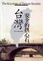 台灣安全的拱心石