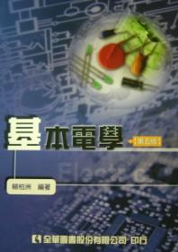 基本電學(五版)
