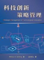 科技創新策略管理