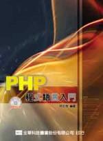 PHP程式語言入門