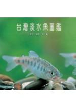 台灣淡水魚圖鑑 /