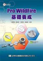 Pro WildFire基礎養成