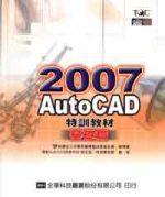 AutoCAD 2007特訓教材. 基礎篇 /
