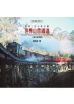 雲頂上的火車之戀-世界山岳鐵道 =  The scenic wonderland of the great mountain railway : 美亞澳篇 /