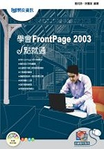 學會FrontPage 2003 :  e點就通 /