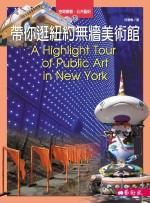 帶你逛紐約無牆美術館 =  A Highlight Tour of Public Art in NewYork /