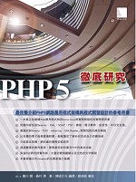 PHP5徹底研究 /