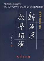 新英漢數學詞匯 = English-Chinese bilingual dictionary of mathematics