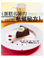 蛋糕名師的私藏秘方:慕斯.餅乾.塔派.蛋糕.巧克力.糖果:飯店點心房最受歡迎的50道甜點