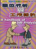 職位分析與工作設計 /