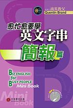 愈忙愈要學英文字串.  Biz English for busy people : 簡報篇 /