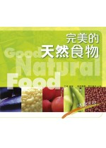 完美的天然食物 =  Good natural food /