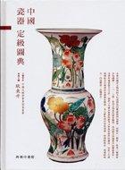中國瓷器定級圖典