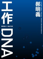 工作DNA =  Work on water /