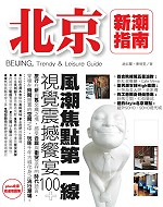 北京潮流指南 =  Beijing leisure guide /