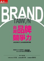 台灣品牌競爭力 :  台灣企業從代工走向自創品牌的策略 /