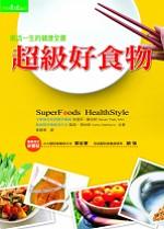 超級好食物:樂活一生的健康全書