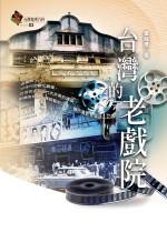 台灣的老戲院 /