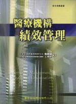 醫療機構績效管理(一版)
