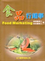 食品行銷學