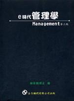 e時代管理學(第三版)