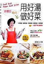 梁瓊白教你用好湯做好菜