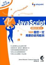 JavaScript :  網頁設計師手札 : 101個您一定需要的使用範例 = The JavaScript anthology:101 essential tips, tricks & hacks /