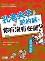 孔老夫子說的話,你有沒有聽? : 漫畫論語的故事