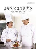 西餐文化與烹調實務 /