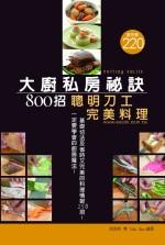 大廚私房秘訣800招:聰明刀工完美料理