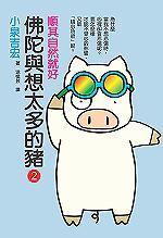 (絕版)佛陀與想太多的豬2:順其自然就好