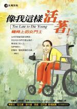 像我這樣活著! :  輪椅上的女鬥士 /