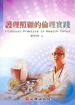 護理照顧的倫理實踐 =  Ethical practice in nursing care /