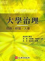 大學治理 :  財務﹑研發﹑人事 /
