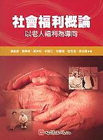 社會福利概論:以老人福利為導向