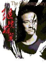 絕境萌芽 =  The contemporary legend of Wu Hsing-kuo : 吳興國的當代傳奇 /