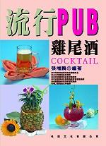 流行PUB雞尾酒 /