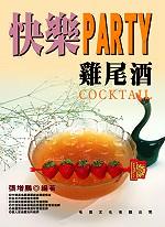 快樂PARTY雞尾酒 /