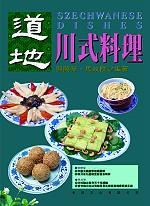 道地川式料理 /