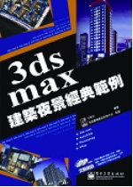 3ds max建築夜景經典範例 /