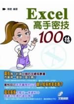 Excel高手密技100招 /